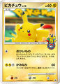 Pikachu (DP-P Promotional cards 099).jpg