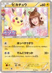 Pikachu (XY-P Promotional cards) (collabo mignon).jpg