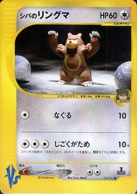 Brunos Ursaring (Pokémon Card ★ VS 085).jpg