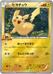 Pikachu (XY-P Promotional cards) (20th).jpg
