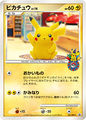 Pikachu (DP-P Promotional cards 101).jpg