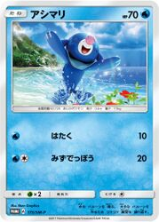 Robball (SM-P Promotional cards 175).jpg