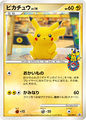 Pikachu (DP-P Promotional cards 102).jpg