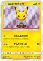Hakama Sugata no Pikachu (SM-P Promotional cards 208).jpg