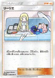 Lilly (SM-P Promotional cards 080).jpg