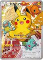 Pikachu (XY-P Promotional cards 279).jpg