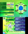 EventPoke J Fuura City Lugia.png